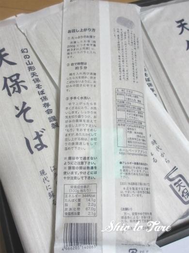 IMG_8606_20190211_02_天保そば
