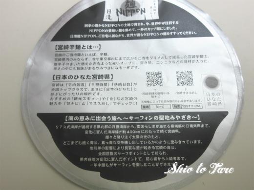 IMG_8619_20190214_日清麺NIPPON 宮崎辛麺