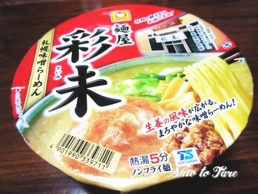 IMG_8971_20190420_麺屋 彩未 札幌味噌らーめん(マルちゃん)
