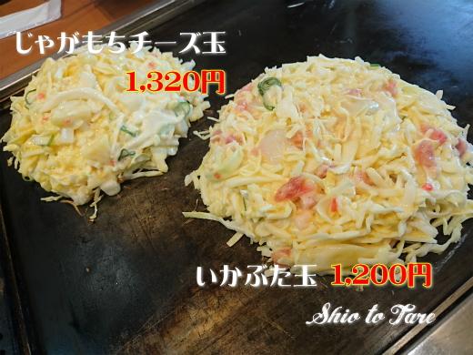 DSC_0062_20190504_02_鶴橋風月