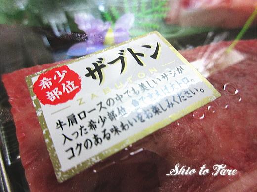 IMG_0016_20190616_02_厚切りステーキ