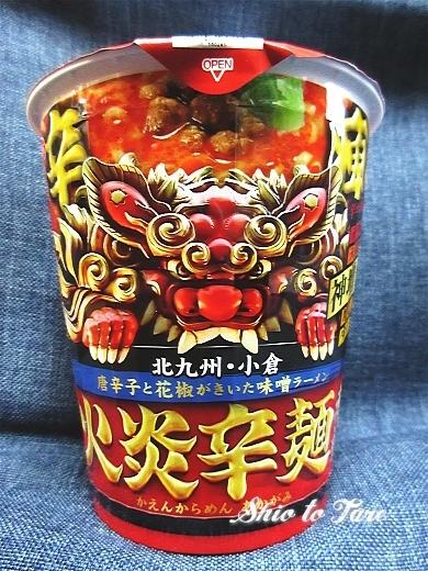IMG_0037_20190622_01_火炎辛麺 赤神 神増し