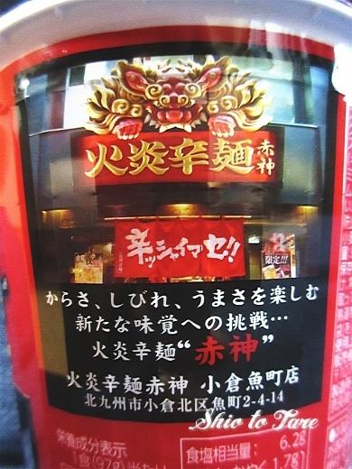 IMG_0038_20190622_01_火炎辛麺 赤神 神増し