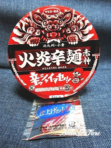 IMG_0039_20190622_01_火炎辛麺 赤神 神増し