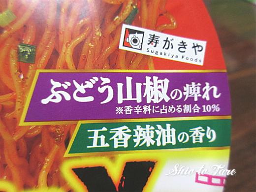 IMG_0144_20190721_01_中華そば國松監修 シビレMAX