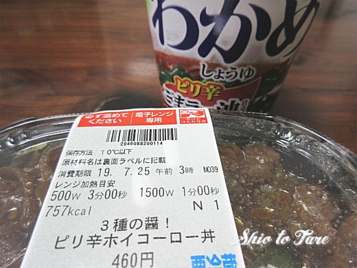 IMG_0157_20190723_01_ピリ辛ホイコーロー丼(セブンイレブン)