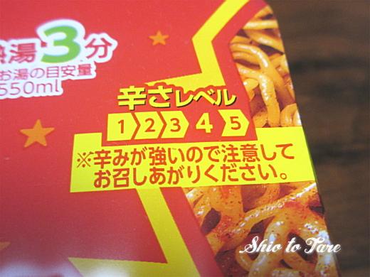 IMG_0188_20190727_01_一平ちゃん夜店の焼そば カラムーチョホットチリ味