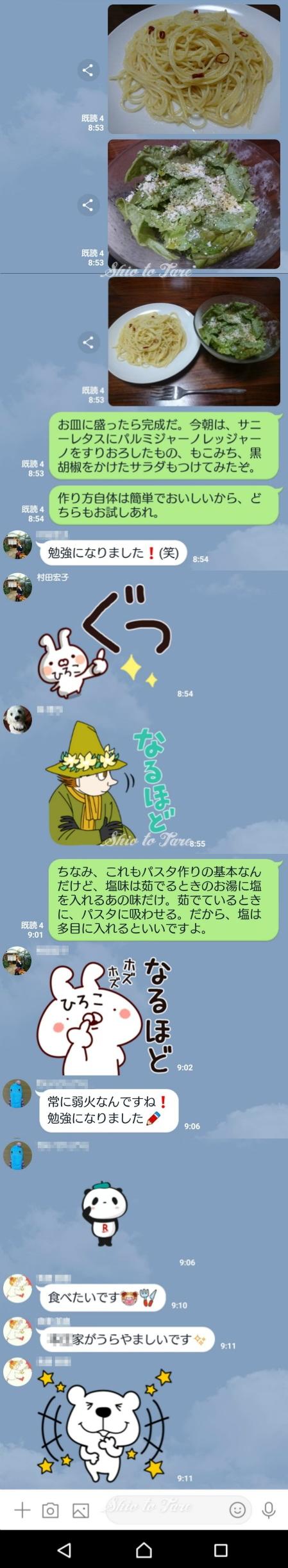 LINE01_20190804_02_ペペロンチーノ