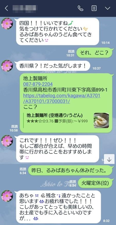 DSC_0015a_20190806_01山越うどん(amuru)