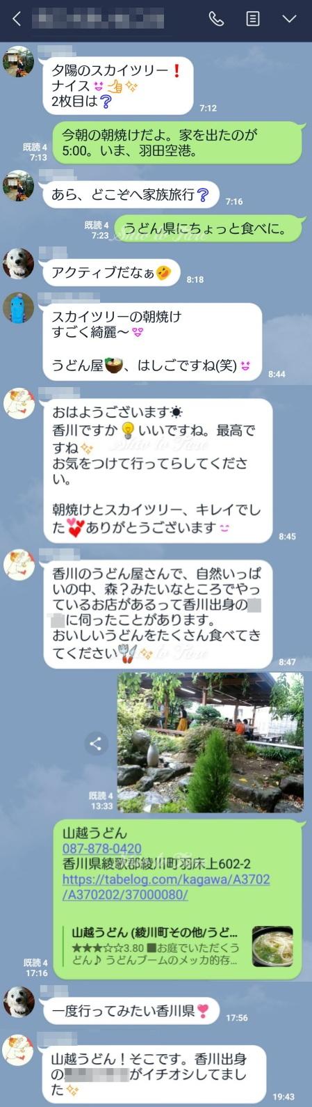 DSC_0019b_20190806_01_山越うどん(minamisan)