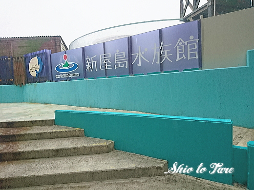 DSC_0027_20190806_02_新屋島水族館