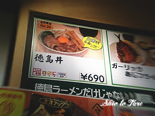 DSC_0075_20190808_03_徳島丼