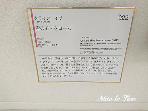 DSC_0195_20190809_03_大塚国際美術館