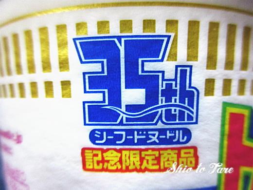 IMG_0302_20190814_カップヌードル トムヤムシーフード味 ビッグ