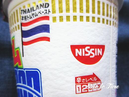 IMG_0303_20190814_カップヌードル トムヤムシーフード味 ビッグ