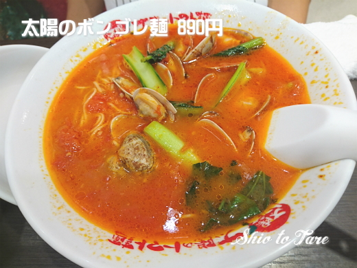 DSC_0045_20190821_太陽のトマト麺