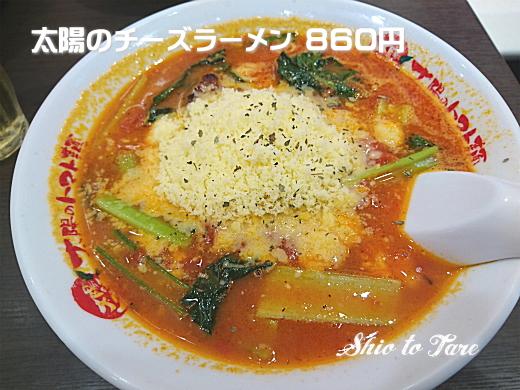 DSC_0046_20190821_太陽のトマト麺