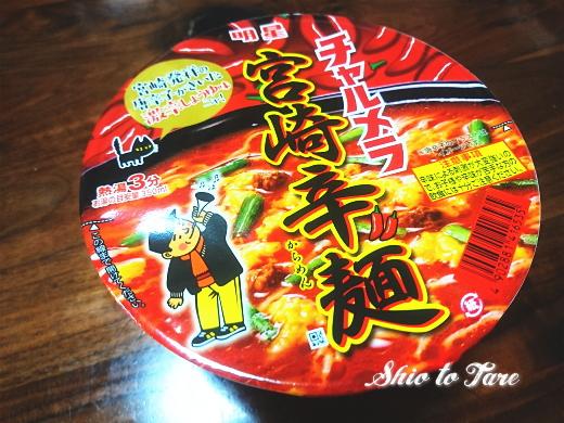 DSC_0400_20190921_チャルメラ宮崎辛麺