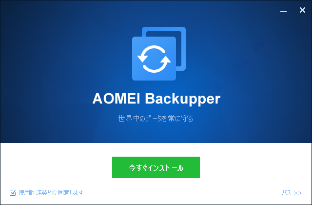 AOMEI_Backupper_003.png