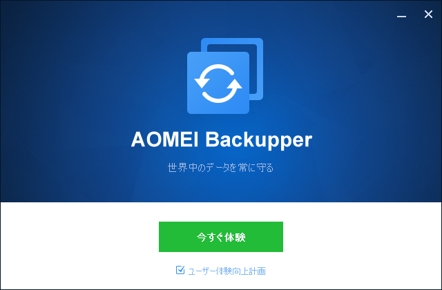 AOMEI_Backupper_005.png