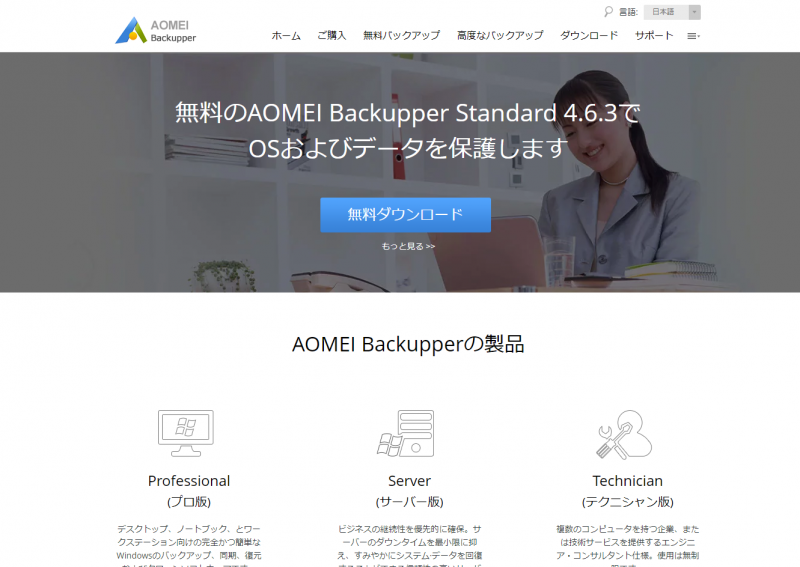 AOMEI_Backupper_030.png
