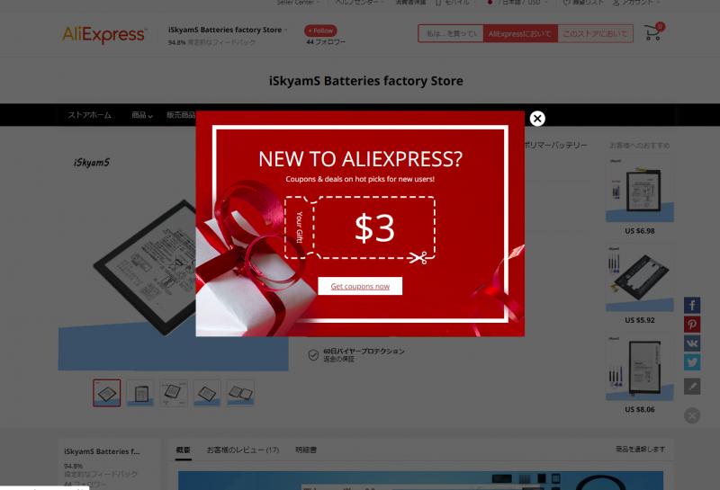 AliExpress_003.png
