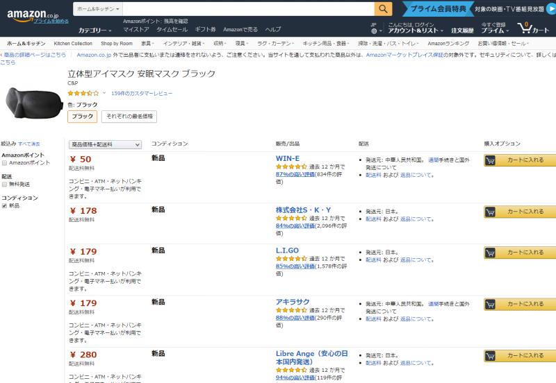 Amazon_EyeMask_010.png