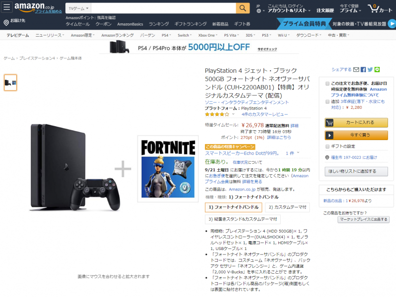 Amazon_PS4_echodot_001.png