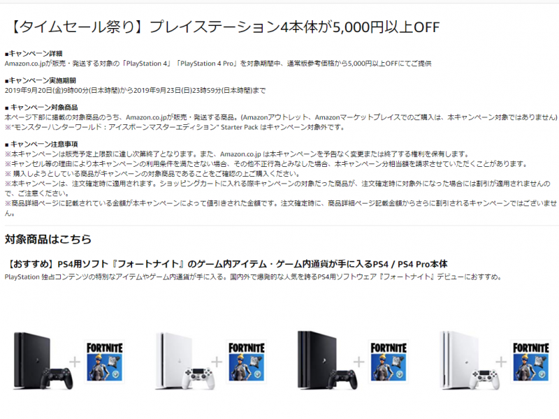 Amazon_PS4_echodot_010.png