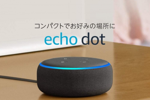 Amazon_echo_dot_000.jpg