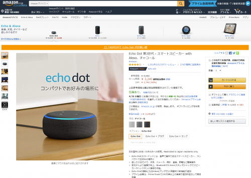 Amazon_echo_dot_002.png