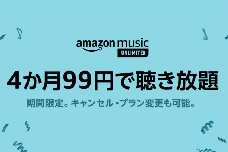 Amazon_music_99yen_000.png