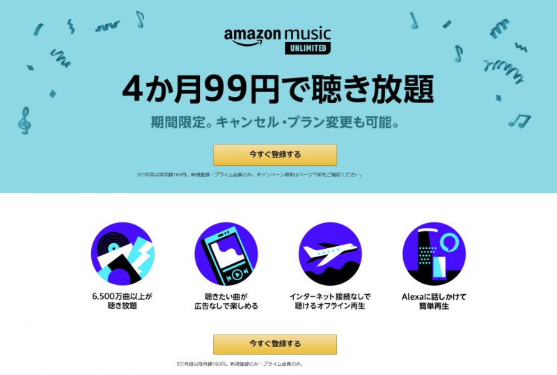 Amazon_music_99yen_001.png