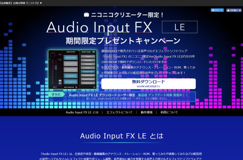 Audio_input_FX_LE_001.png