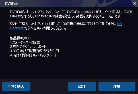DVDFab11_blu-ray_008.png