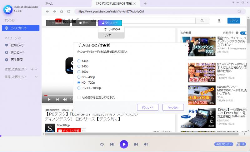 DVDFab11_downloader_014a.png