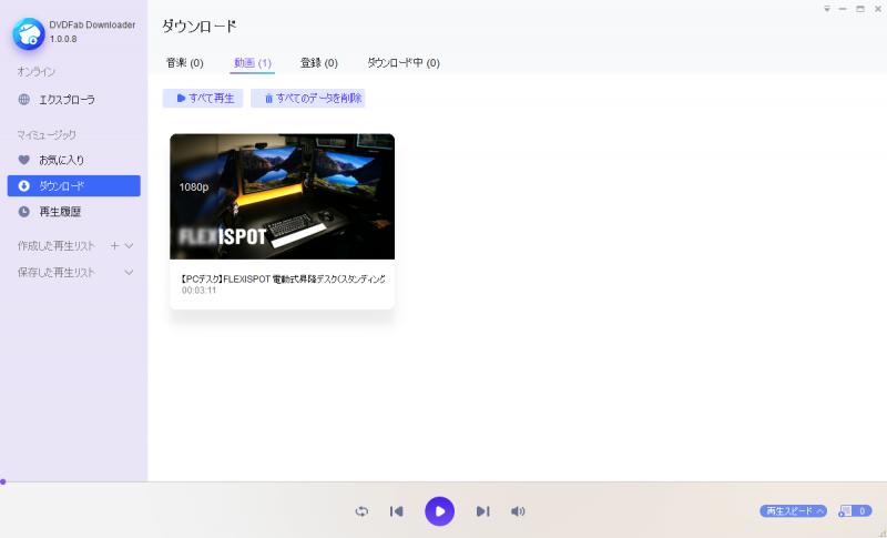 DVDFab11_downloader_015.png