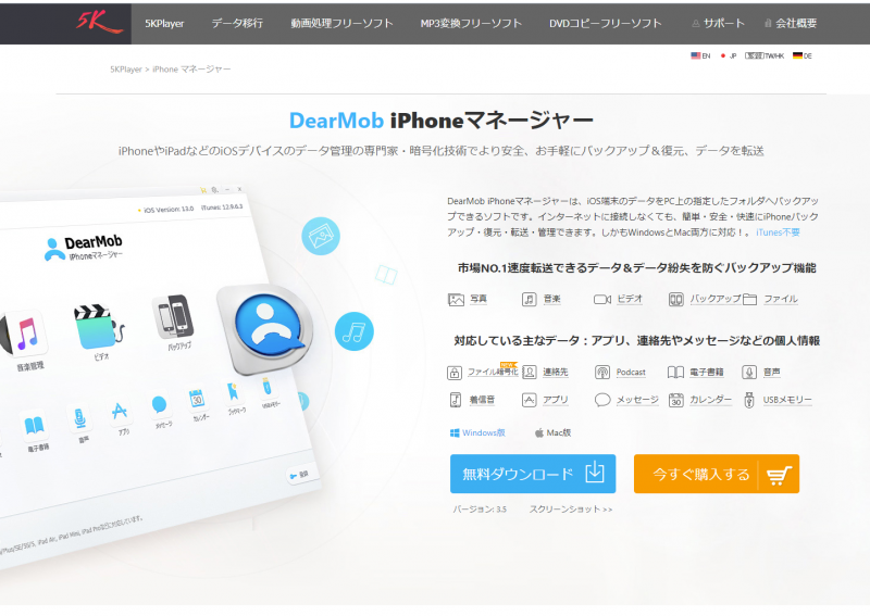 DeaMob_iPhone_Maneger_001.png