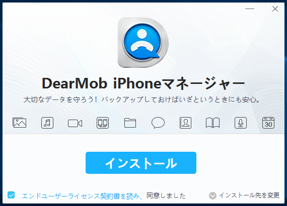 DeaMob_iPhone_Maneger_003.png