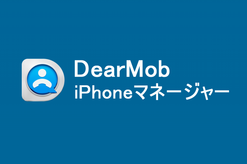 DeaMob_iphone_maneger_100.png