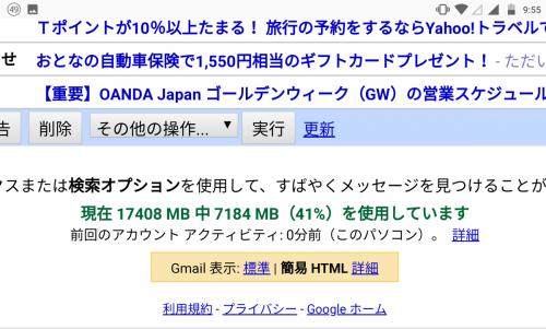 Gmail_bulk_Delete_014.png