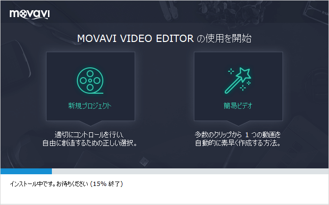Movavi_Video_Editor_004.png