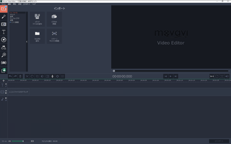 Movavi_Video_Editor_009.png