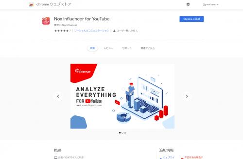 NoxInfluencer_YouTube_014.png