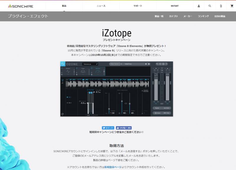 Ozone8_Elements_001.png