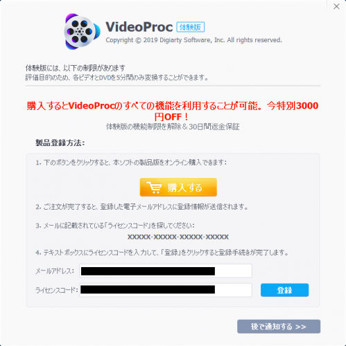 VideoProc_004.png