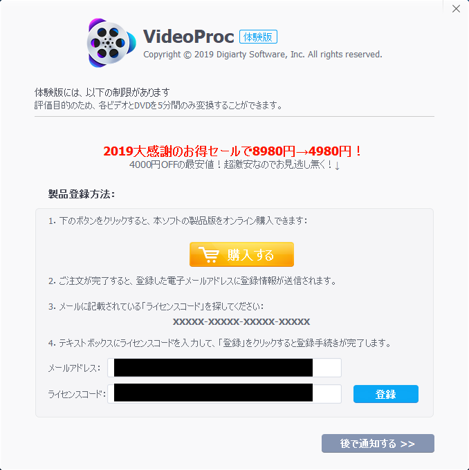 VideoProc_2019_025.png