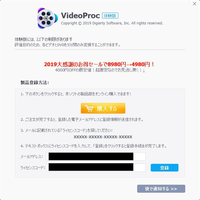 VideoProc_2019_025.png