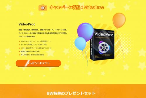 VideoProc_2019_GW_006.png