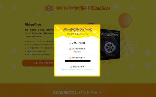 VideoProc_2019_GW_007.png